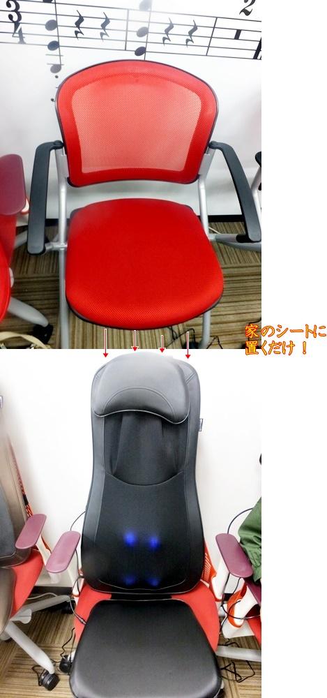 椅子に設置するだけ