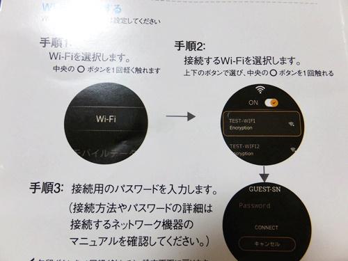 ポケトーク Wi-Fi設定