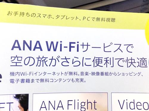 ANA Wi-Fiサービス