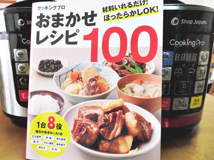 クッキングプロ専用レシピ