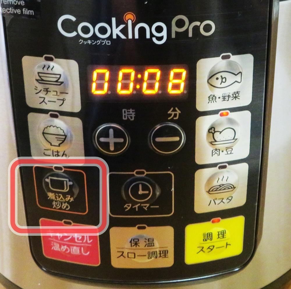クッキングプロの炒め煮込み