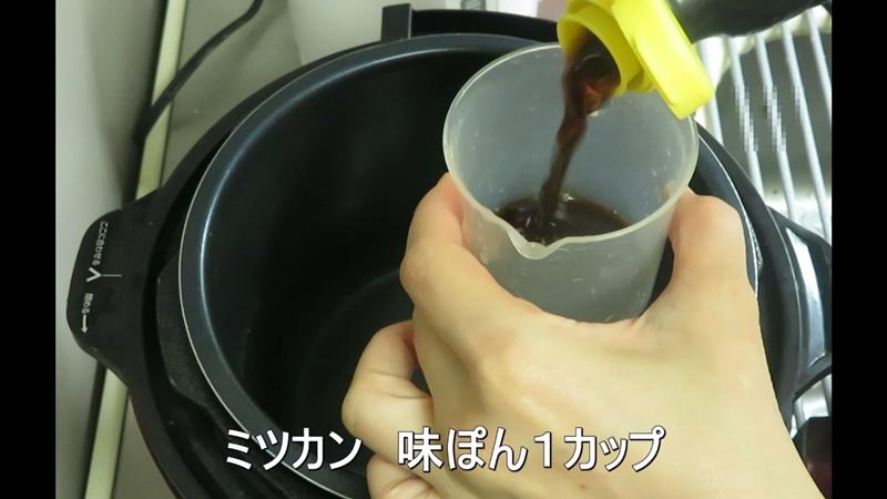 ミツカン 味ぽん1カップ