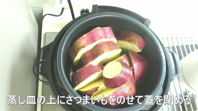 蒸し皿の上にさつまいもをのせて蓋を閉める