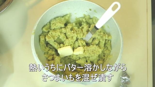 熱いうちにバター、砂糖を入れ、溶かしながらさつまいもを混ぜ潰す。