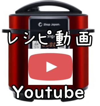 動画レシピ集