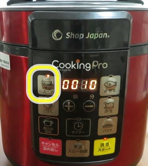 電気圧力鍋クッキングプロ 牛すじ煮込みの作り方