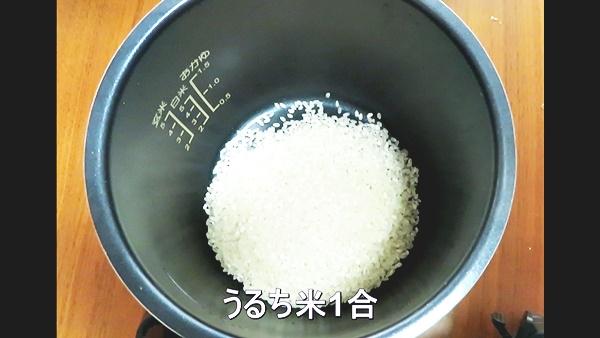 うるち米1合