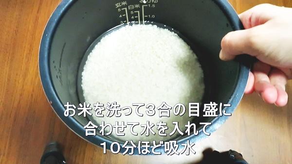 お米を洗って3合の目盛に合わせて水を入れます