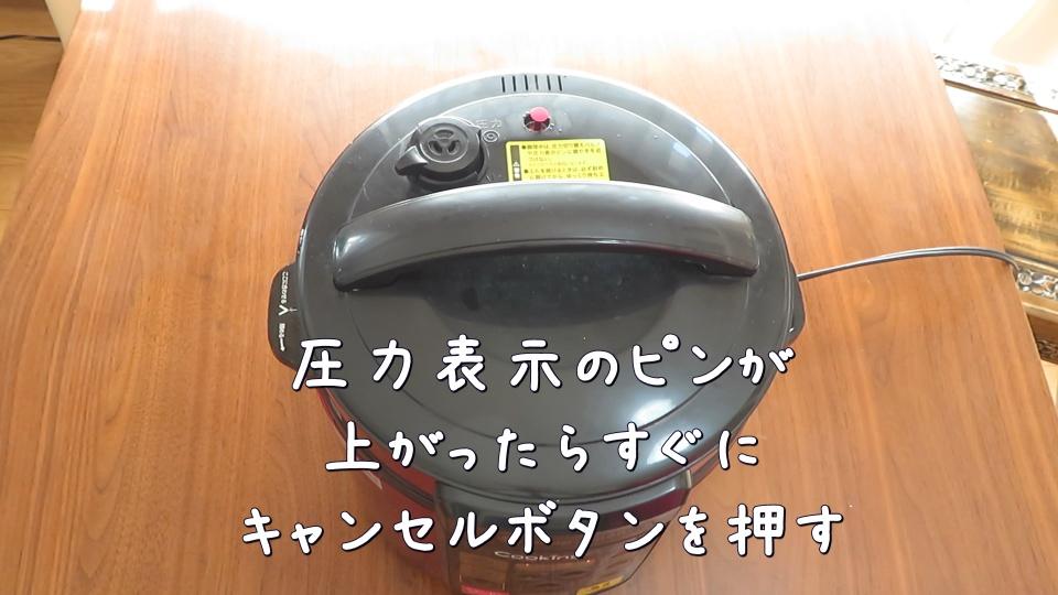 クッキングプロのキャンセルボタン