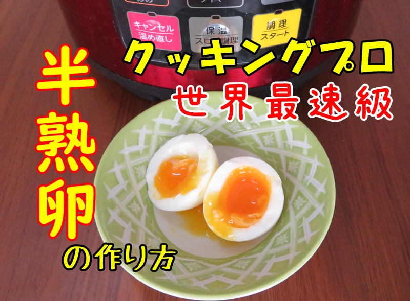 クッキングプロで半熟卵