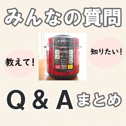 電気圧力鍋の質問