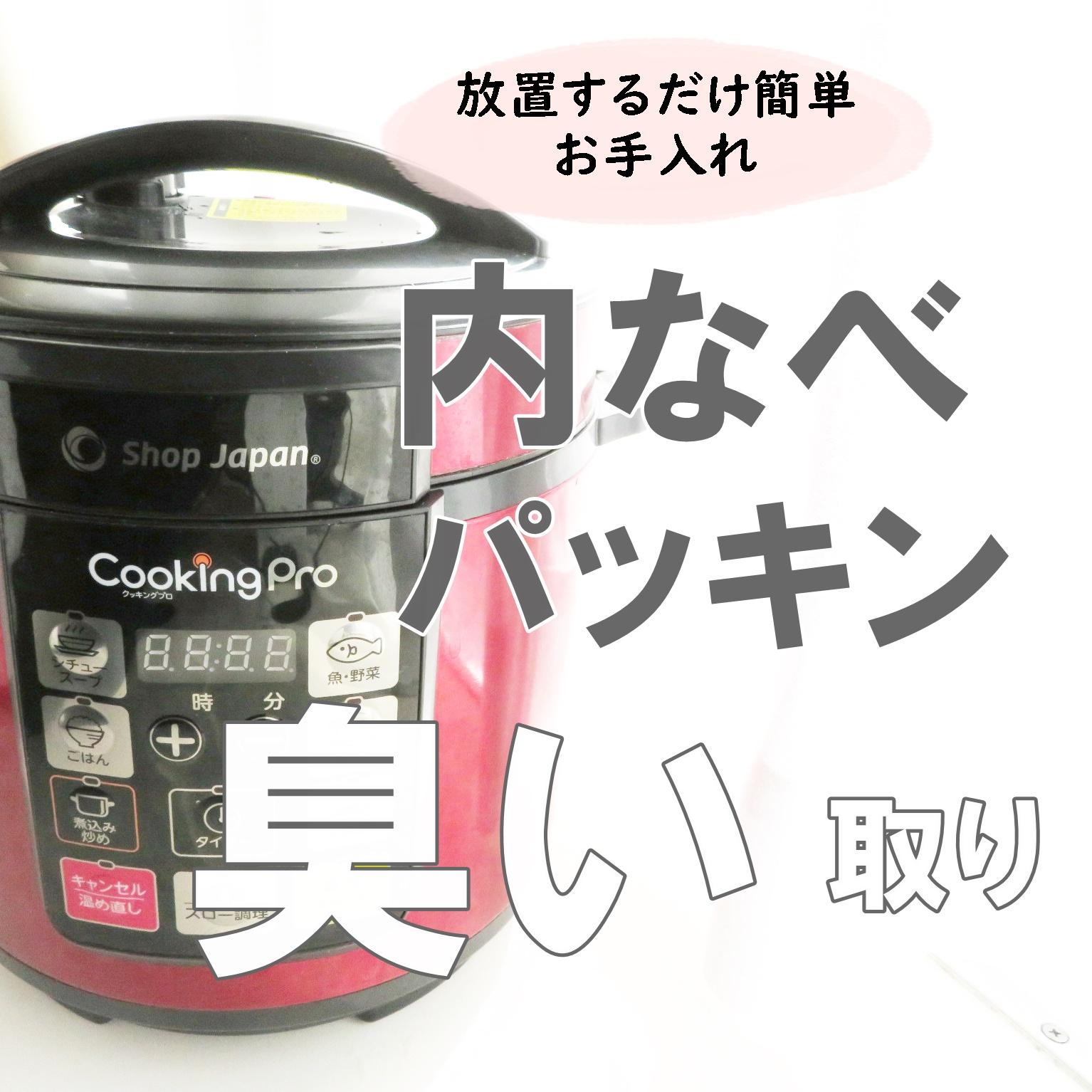 電気圧力鍋の臭い対策