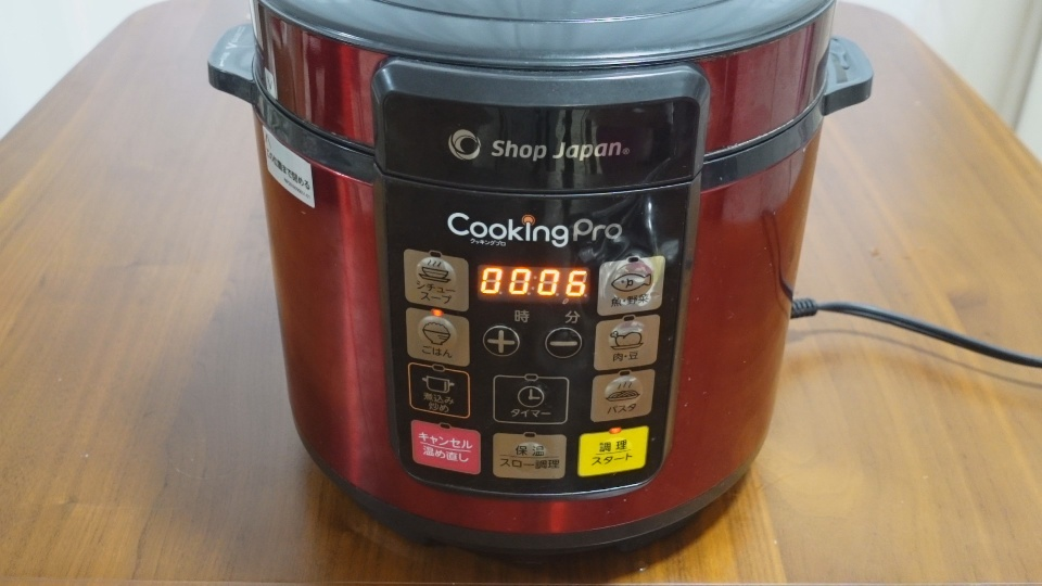 たけのこご飯の加圧時間