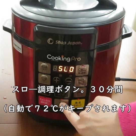スロー調理ボタン