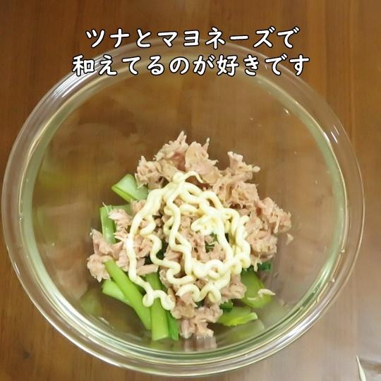 小松菜のツナ和え
