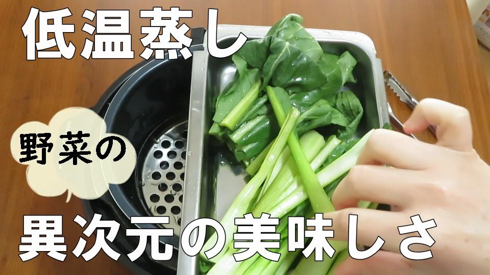 クッキングプロのスロ―調理で野菜の低温蒸し(ソフト蒸し)