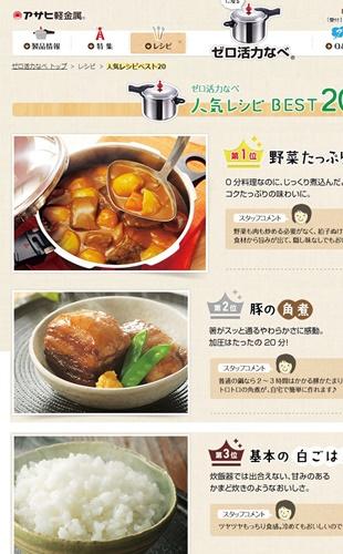 ゼロ活力鍋の圧力鍋レシピ