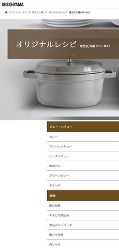 アイリスオーヤマのオリジナルレシピ