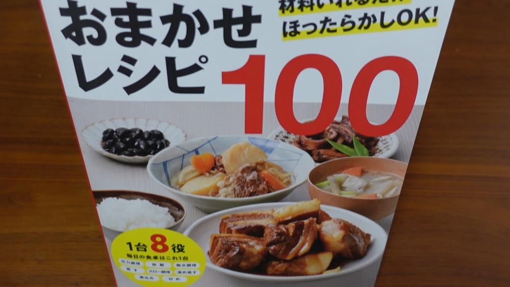 おまかせレシピ100