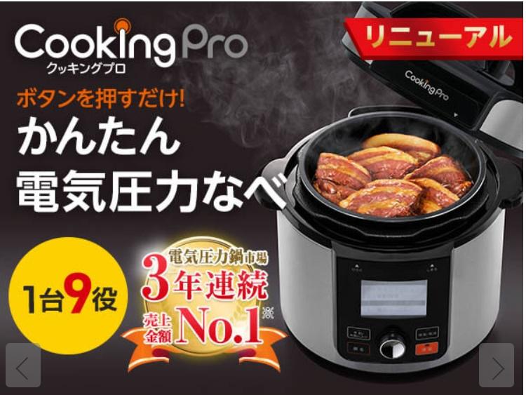 cookingprov2