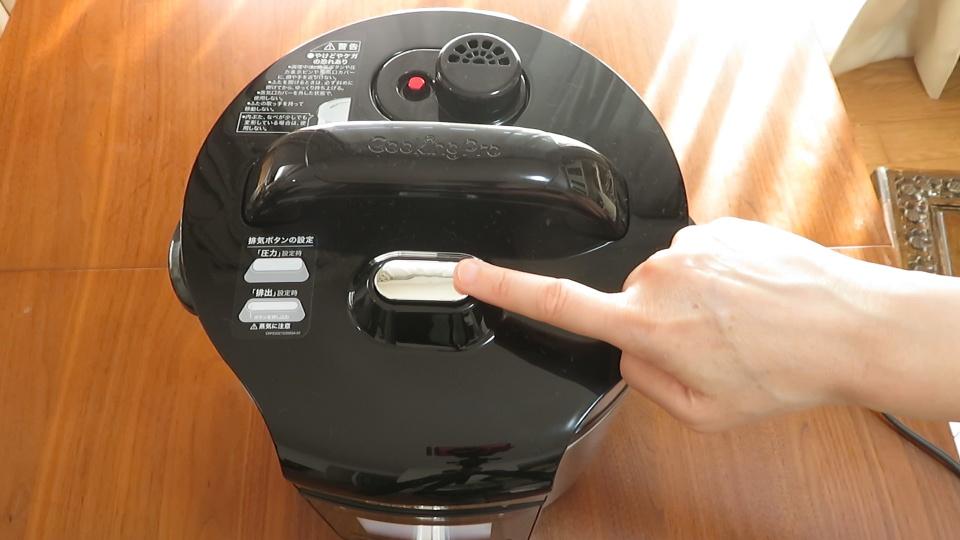 排気ボタン